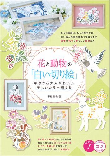 花と動物の「白い切り絵」 華やか&大人かわいい 美しいカラー切り絵 / 平石智美