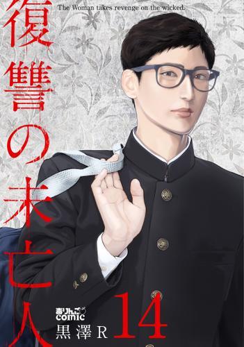 復讐の未亡人 14 / 黒澤R