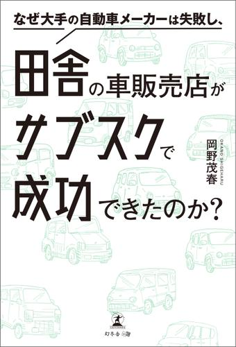 なぜ大手の自動車メーカーは失敗し、田舎の車販売店がサブスクで成功できたのか? / 岡野茂春