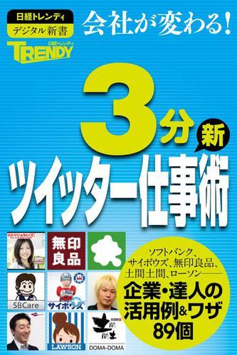 日経トレンディ 3分ツイッター / 日経トレンディ
