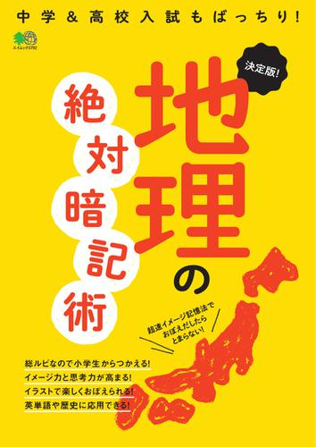 決定版! 地理の絶対暗記術 (2017/08/23) / エイ出版社