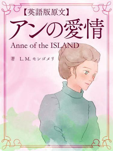 【英語版原文】アンの愛情/Anne of the ISLAND / L.M.モンゴメリ