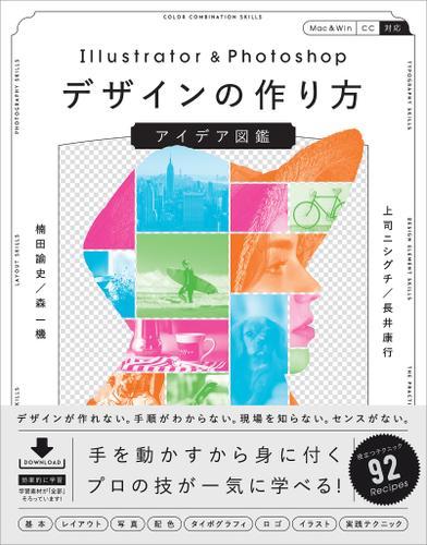 Illustrator & Photoshopデザインの作り方 アイデア図鑑 / 上司ニシグチ