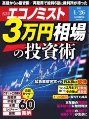 エコノミスト (2021年1/26号) / 毎日新聞出版
