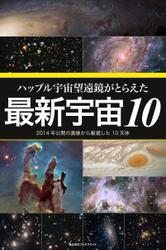 ハッブル宇宙望遠鏡がとらえた最新宇宙10 2014年公開の画像から厳選した10天体 / 岡本典明