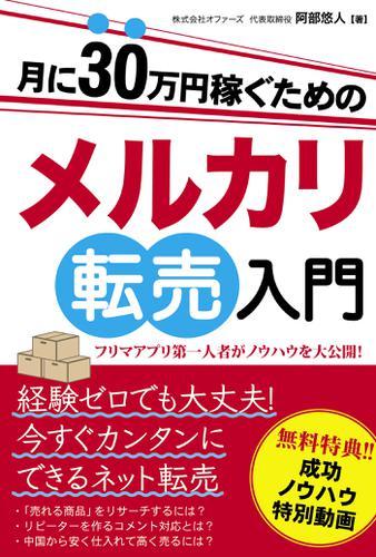 月に30万円稼ぐためのメルカリ転売入門 / 阿部悠人