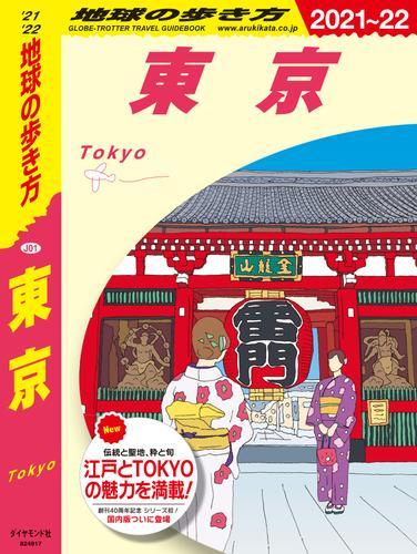地球の歩き方 J01 東京 2021~2022 / 地球の歩き方編集室