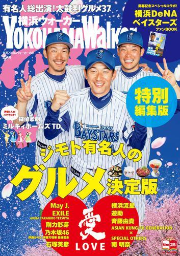 YOKOHAMA Walker 横浜ウォーカー特別編集版(for au) / YokohamaWalker編集部
