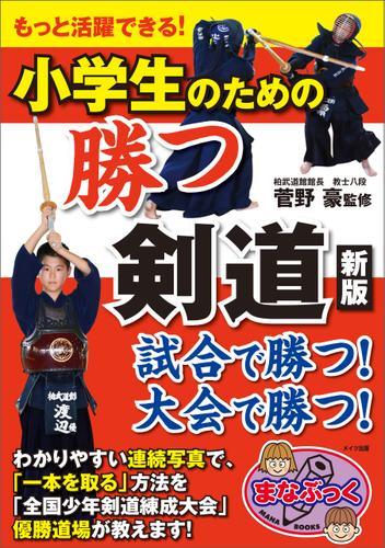 もっと活躍できる!小学生のための 勝つ剣道 新版 / 菅野豪