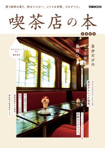 喫茶店の本 / ぴあレジャーMOOKS編集部