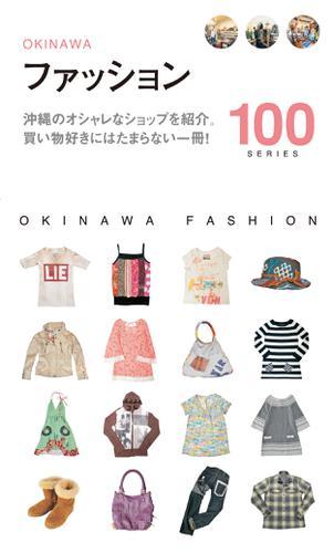 ファッション100 / 100シリーズ出版プロジェクト