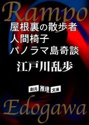 屋根裏の散歩者 人間椅子 パノラマ島奇談 / 江戸川乱歩