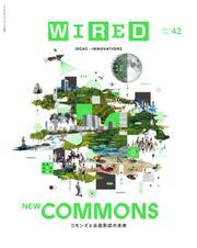 WIRED(ワイアード) (Vol.42) / コンデナスト・ジャパン