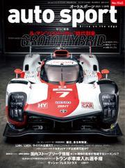 auto sport(オートスポーツ) (No.1545) / 三栄