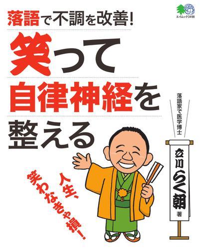落語で不調を改善! 笑って自律神経を整える (2016/10/07) / エイ出版社