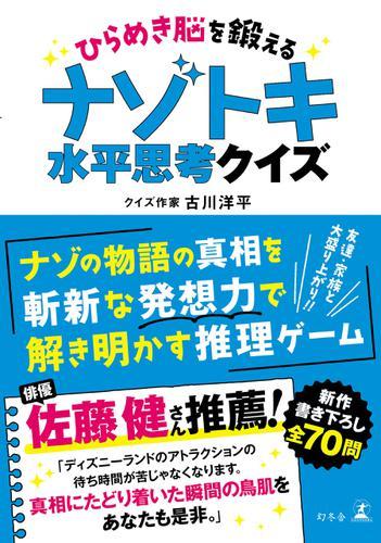 ひらめき脳を鍛える ナゾトキ水平思考クイズ / 古川洋平