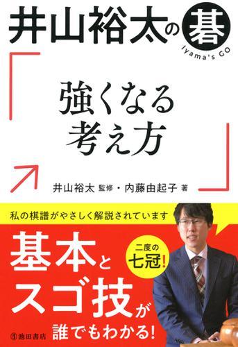 井山裕太の碁 強くなる考え方(池田書店) / 井山裕太