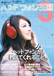 別冊ステレオサウンド (ヘッドフォン王国 No.3)