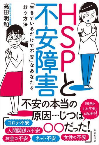 HSPと不安障害 / 高田明和