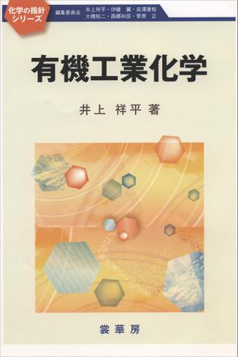 有機工業化学 / 井上祥平