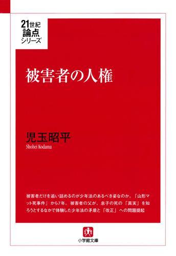 被害者の人権(小学館文庫) / 児玉昭平