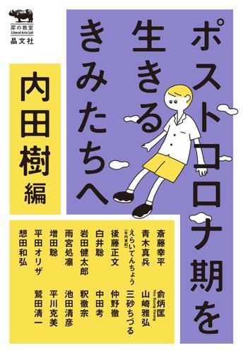 ポストコロナ期を生きるきみたちへ / 内田樹