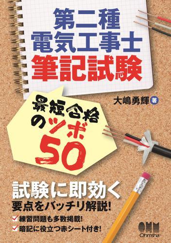 第二種電気工事士筆記試験 最短合格のツボ50 / 大嶋勇輝