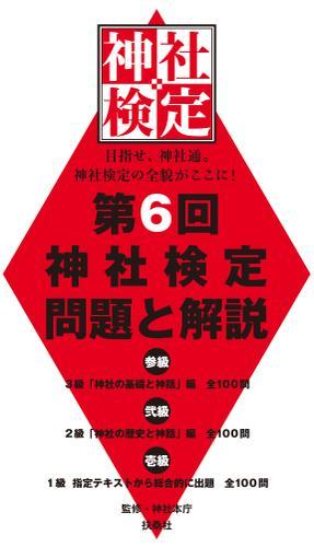 第6回 神社検定 問題と解説 平成29年版 参級 弐級 壱級 / 神社本庁