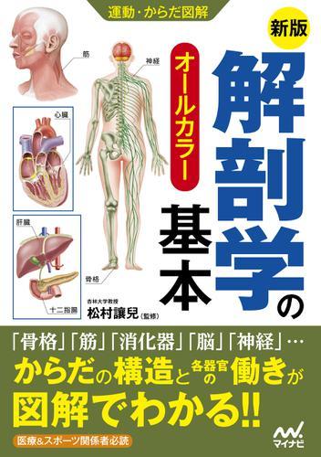 運動・からだ図解 新版 解剖学の基本 / 松村讓兒