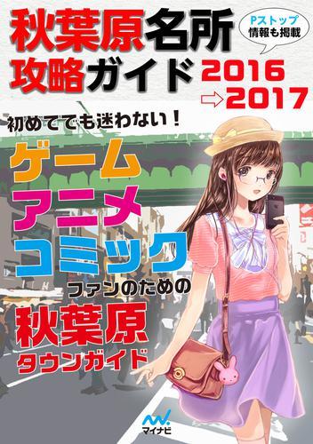 秋葉原名所攻略ガイド2016→2017 / マイナビ出版