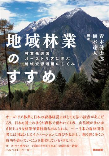 地域林業のすすめ / 青木健太郎