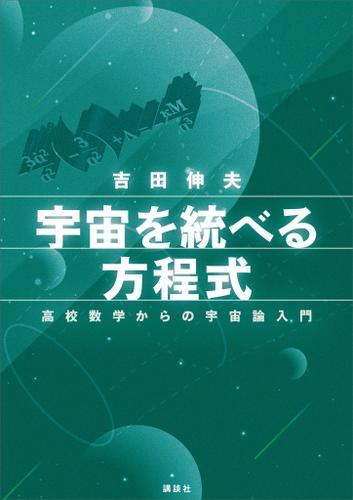 宇宙を統べる方程式 高校数学からの宇宙論入門 / 吉田伸夫