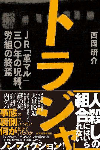 トラジャ JR「革マル」30年の呪縛、労組の終焉 / 西岡研介