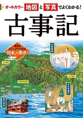 オールカラー 地図と写真でよくわかる! 古事記 / 山本明