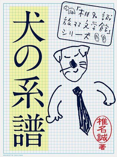 犬の系譜 / 椎名誠