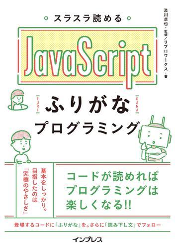 スラスラ読める JavaScriptふりがなプログラミング / 及川卓也