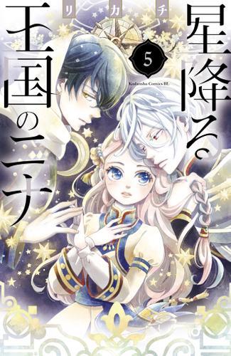 星降る王国のニナ(5) / リカチ