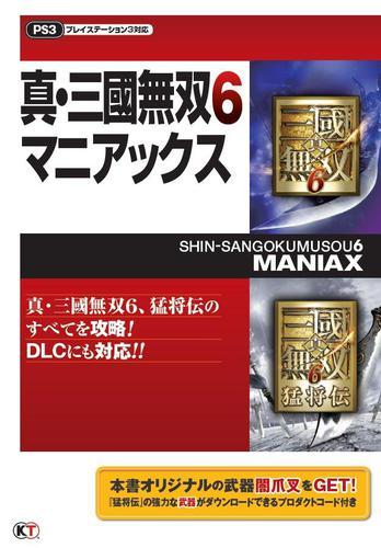 真・三國無双6 マニアックス / コーエーテクモゲームス出版部