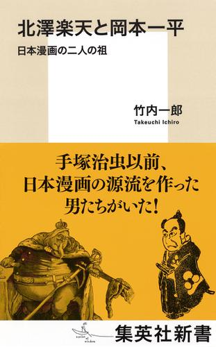 北澤楽天と岡本一平 日本漫画の二人の祖 / 竹内一郎