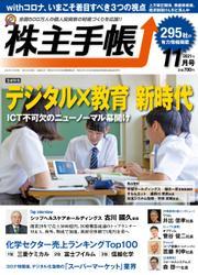 株主手帳 (2021年11月号) / 青潮出版