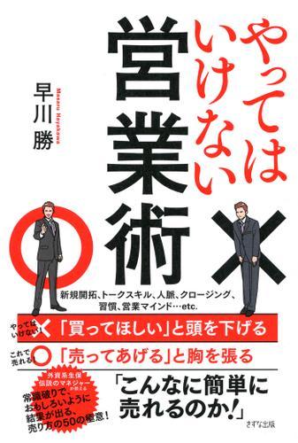 やってはいけない営業術(きずな出版) / 早川勝