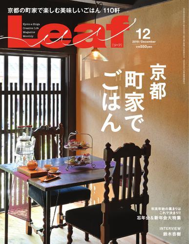 Leaf(リーフ) (2019年12月号) / リーフ・パブリケーションズ