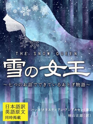 【日本語訳/英語原文 同時掲載】雪の女王/THE SNOW QUEEN ~七つのお話でできているおとぎ物語~ / ハンス・クリスティアン・アンデルセン