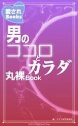 男のココロとカラダ丸裸Book / モテ子研究委員会