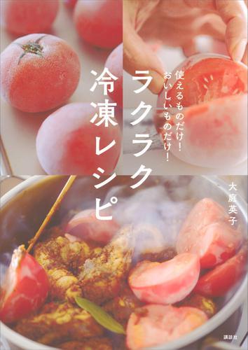 ラクラク冷凍レシピ 使えるものだけ! おいしいものだけ! / 大庭英子