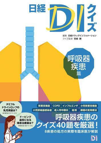 日経DIクイズ 呼吸器疾患篇 / 日経ドラッグインフォメーション