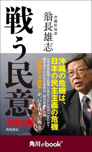 戦う民意 (角川ebook nf) / 翁長雄志
