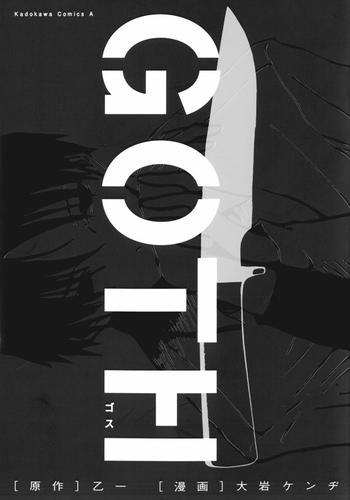 GOTH / 乙一