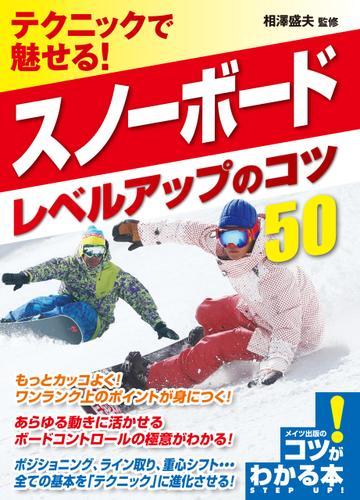 テクニックで魅せる!スノーボード レベルアップのコツ50 / 相澤盛夫