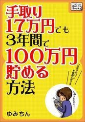 手取り17万円でも3年間で100万円貯める方法 「お金がない!」を節約で変える